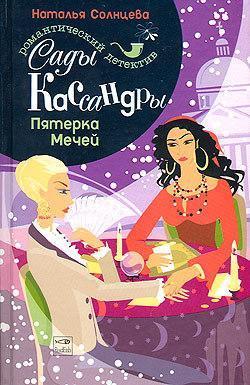 Наталья Солнцева - Пятерка Мечей