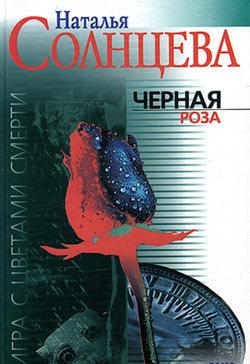 Наталья Солнцева бесплатно
