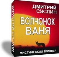Обложка книги Волчонок Ваня, автор Суслин, Дмитрий