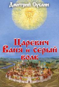 Дмитрий Суслин - Царевич Ваня и Серый Волк