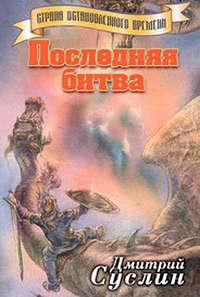 Суслин, Дмитрий  - Последняя битва