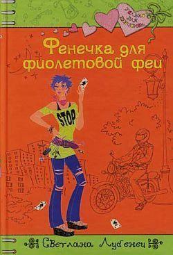 Фенечка для фиолетовой феи ( Светлана Лубенец  )