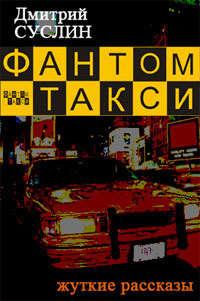 Суслин, Дмитрий  - Фантом-такси (сборник рассказов)
