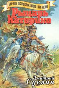 - Рыцарь Катерино