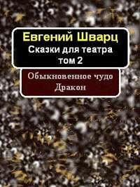 Шварц, Евгений  - Обыкновенное чудо. Дракон.