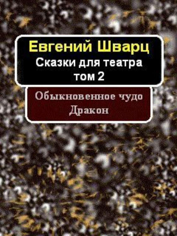 Книги дэвида шварца скачать бесплатно