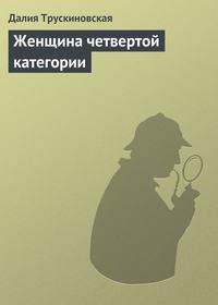 Трускиновская, Далия  - Женщина четвертой категории