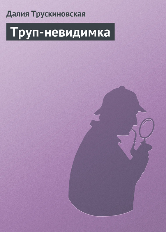 Труп-невидимка LitRes.ru 49.000