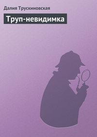 Трускиновская, Далия  - Труп-невидимка