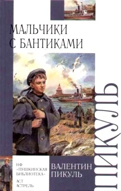 Валентин Пикуль Мальчики с бантиками валентин пикуль под золотым дождем