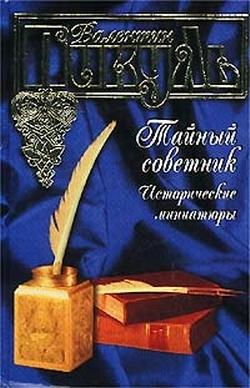 Валентин Пикуль Тайный советник. Исторические миниатюры пикуль валентин тайный советник
