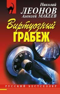 Обложка книги Виртуозный грабеж, автор Леонов, Николай