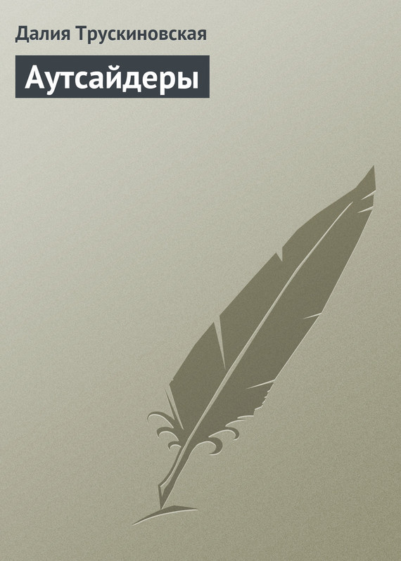 Далия Трускиновская Аутсайдеры далия трускиновская люс а гард isbn 5 7921 0103 5