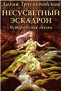 бесплатно книгу Далия Трускиновская скачать с сайта