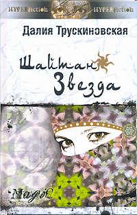 - Шайтан-звезда (Книга вторая)