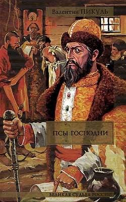 Валентин Пикуль Псы господни пикуль валентин тайный советник