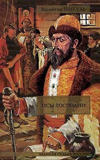 Пикуль, Валентин  - Псы господни