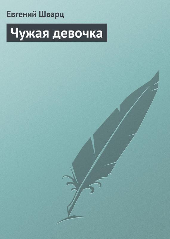 бесплатно Чужая девочка Скачать Евгений Шварц