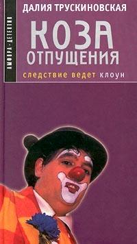 Обложка книги Коза отпущения, автор Трускиновская, Далия