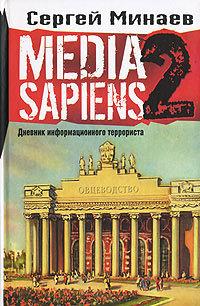 Сергей Минаев бесплатно