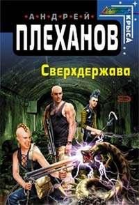 Плеханов, Андрей  - Сверхдержава