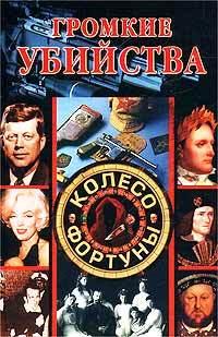 Громкие убийства LitRes.ru 99.000