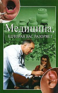 бесплатно Ирина Зайцева Скачать Медицина, которая вас разоряет