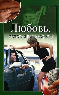 Юлия Улыбина - Любовь, которая вас разоряет