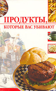 Линиза Жалпанова Продукты, которые вас убивают линиза жалпанова кефирная и кисломолочная диеты похудение омоложение здоровое питание