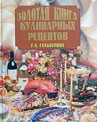 - Золотая книга кулинарных рецептов