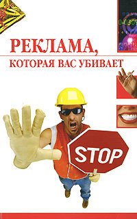 Наталья Светлакова Реклама, которая вас убивает