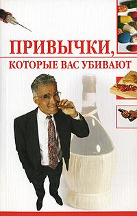 Ирина Трущ Привычки, которые вас убивают pm100dsa120 new