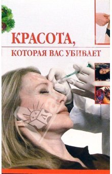 Ирина Трущ Красота, которая вас убивает