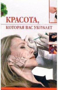 Трущ, Ирина  - Красота, которая вас убивает