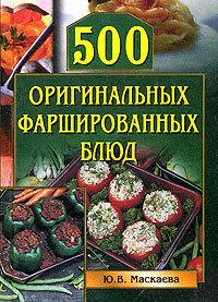 Юлия Маскаева - 500 оригинальных фаршированных блюд