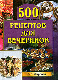 Обложка книги 500 рецептов для вечеринок, автор Фирсова, Елена