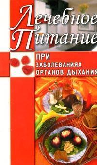 Юлия Рычкова Лечебное питание при заболеваниях органов дыхания медицинские препараты