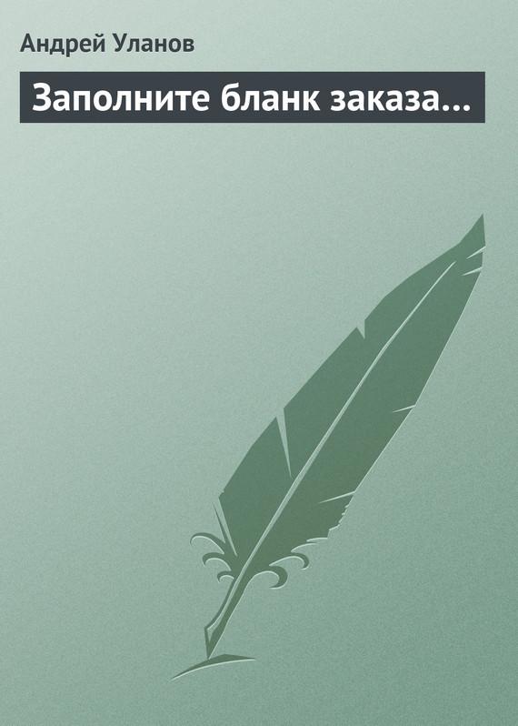 бесплатно книгу Андрей Уланов скачать с сайта