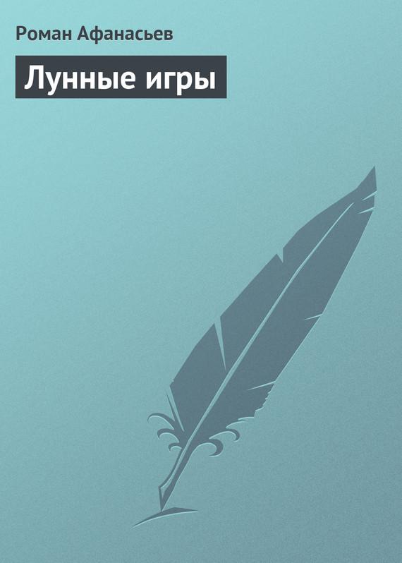 Роман Афанасьев Лунные игры компьютерные игры