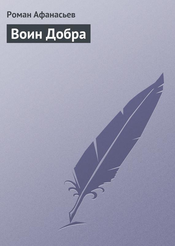 Роман Афанасьев Воин Добра солнцева н отпуск на вилле с призраком