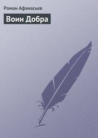 - Воин Добра