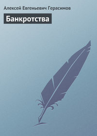 Герасимов, Алексей Евгеньевич  - Банкротства