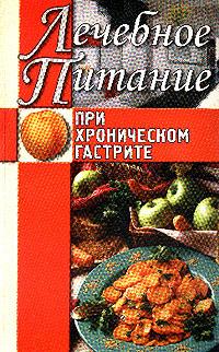 Лечебное питание при хроническом гастрите LitRes.ru 49.000