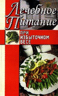 Лечебное питание при избыточном весе LitRes.ru 49.000