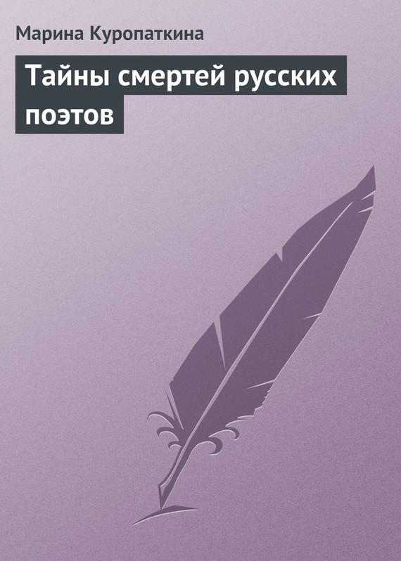Марина Куропаткина Тайны смертей русских поэтов любовные драмы русских поэтов