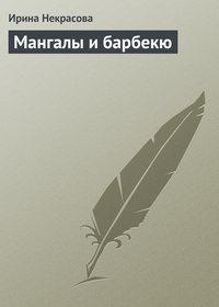 Некрасова, Ирина  - Мангалы и барбекю