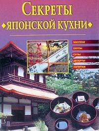 Светлана Хворостухина - Секреты японской кухни