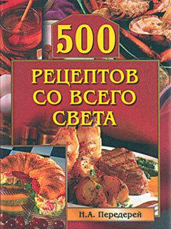 Наталья Передерей - 500 рецептов со всего света