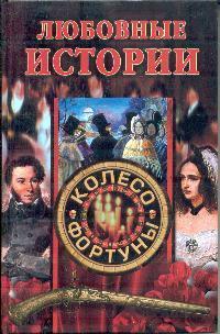 Екатерина Останина Любовные истории любовные драмы русских писателей