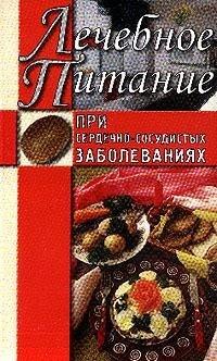 Лечебное питание при сердечно-сосудистых заболеваниях LitRes.ru 49.000